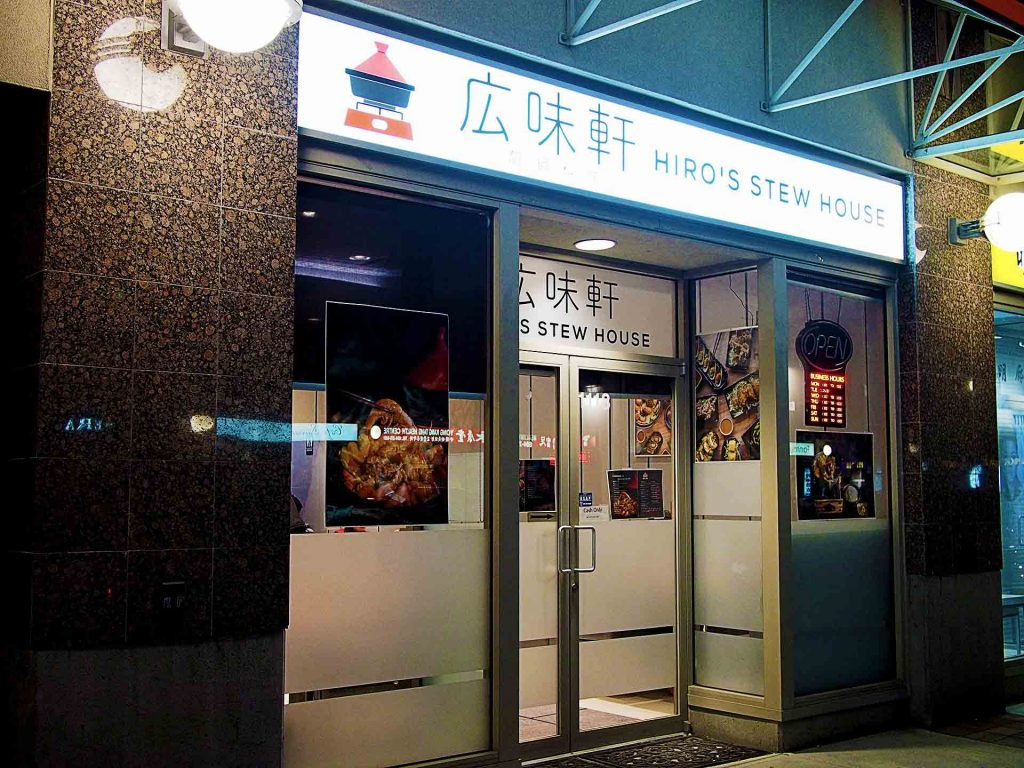 Hiro's Stew House - Chinese Stew Restaurant - Richmond - Vancouver